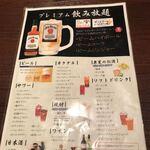 120402772 - 飲み放題メニュー