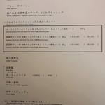 Teppanyakinaniwa - ランチメニュー