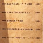 鶏こう - menu 2019年11月