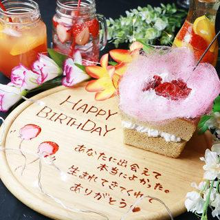 前日まで受付!誕生日記念日サービス