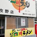 四川ラーメン - また逢う日まで!
