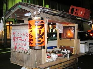 幸っちゃん - 「脂分少なめ」の「東京ラーメン」の屋台