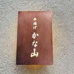 Kitashinchikushiagekanayama - 外観1