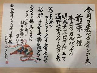 かつきち - ◎選べるメインコース
