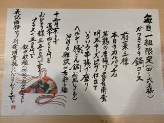かつきち - ◎鍋コース