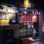 ラーメン道楽 -