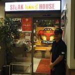 ジャンボステーキ ハンズ - 【本人承認済】外観