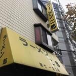 ラーメン二郎 - 店構え