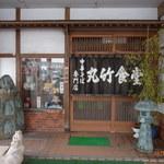 丸竹食堂 - 入り口