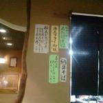 茅場町 長寿庵 - 店内にあるメニューです。