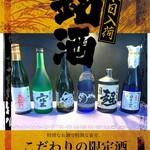 浜潮 - 限定酒