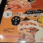 北海道しゃぶしゃぶ ポッケ -