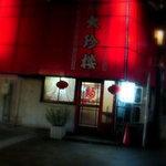 元町大珍楼 - 外観は典型的な街の中華屋さんですよ