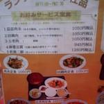 1205804 - ランチタイム奉仕品(お好みサービス定食)