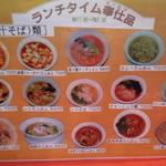 1205807 - ランチタイム奉仕品(湯麺(汁そば)類)