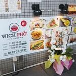 ベトナム料理店 ウィッチ フォ - 外看板