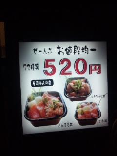 丼の丼丸 荒川店