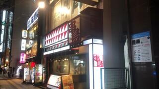 串鳥 - 玄関