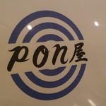 pon屋 -