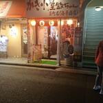 かき小屋袋町 海平商店 - 外観