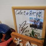 Cafe さかゑや - デルサタ来店