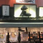 赤坂麺処 友 -