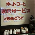 金源 - 無料サービスのホットコーヒー