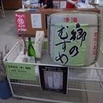 道の駅おおさと 大郷ふるさとプラザ -