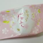 総本家 釣鐘屋本舗 - 釣鐘まんじゅう<桜あん>(\180、2012年3月)