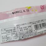 総本家 釣鐘屋本舗 - 釣鐘まんじゅう<桜あん>(パッケージ裏面)