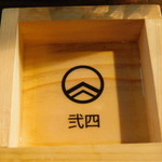 AKATSUKI NO KURA - 飲みたい日本酒のマス