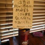 AKATSUKI NO KURA - 予約席