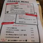 AKATSUKI NO KURA - 料理のメニュー