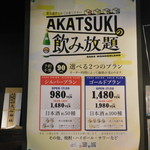 AKATSUKI NO KURA - 飲み放題プランの内容