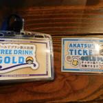 AKATSUKI NO KURA - ゴールド飲み放題の券とビール引き換え券