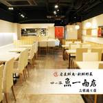 四ツ谷 魚一商店 - 四ツ谷 魚一商店 三栄通り店