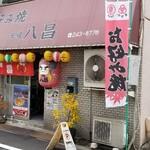 120558804 - 店舗外観                       赤いシートの店舗看板が特徴的な元祖八昌                       老舗ですが小さなお店です。                       タクシー運転手さんも頻繁に見かけます。