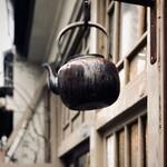 南品川 茶箱 - 外に吊るされた薬缶、営業中のサインかな