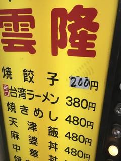 雲隆 - 餃子は200円に