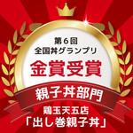 炭焼親子丼の店 鶏玉 - その他写真:第6回全国丼グランプリ「親子丼部門金賞」ありがとうございます!