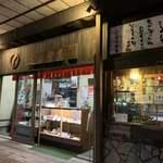 笹川餅屋 -