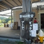 野山の食堂 -
