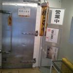 12059674 - 冷凍室の入口のドアのよう。