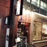 肉と日本酒 jogo~上戸~  - 外観