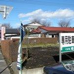 昭陽 - 駐車場は大通りに面していて、お店は脇道を入ったところです。