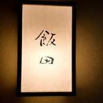 飯田 - 看板