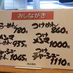 120605407 - おしながき(Menu)
