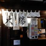120610771 - 薄暗いお店の前ですが、白い暖簾が明るくさせてくれています。