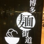 hakatara-menshinshin - 看板