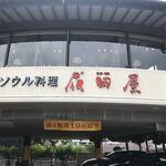成田屋 -